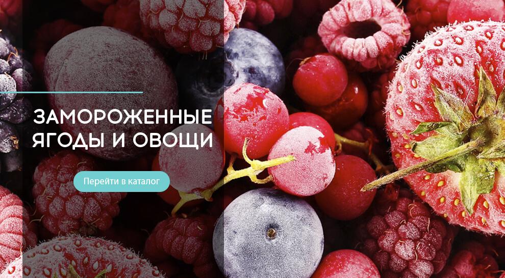 Замороженные ягоды и овощи